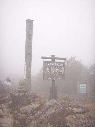 霧の中の大菩薩峠