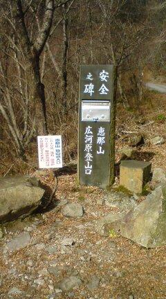 恵那山09,12,6 002