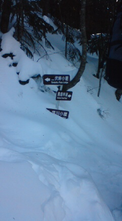 塩見岳09,12,30 028