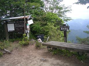 茶臼山と岩古谷山 020