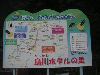 鳥川アルプス2011,4,15 001