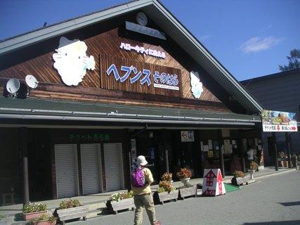 富士見台高原2012,10,19 001