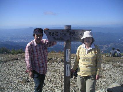 富士見台高原2012,10,19 023