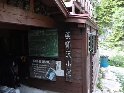 赤木沢2013,7,20 028