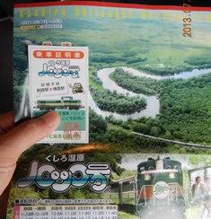 釧路湿原ノロッコ号に乗る