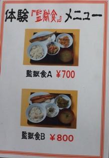 現代の監獄食