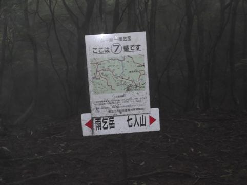 雨乞岳2014、7,6 011