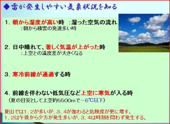 夏山の天気②
