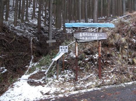 碁盤石山2015,3,8 001