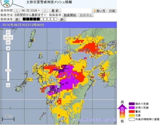 土砂災害判定メッシュ情報160620 2300