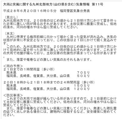 地方気象情報 九州北部