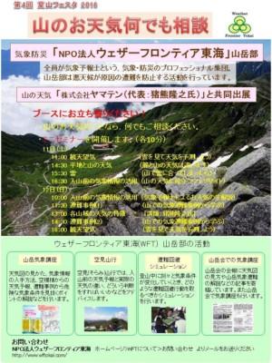 夏山フェスタ ウェザーフロンティア東海イベント